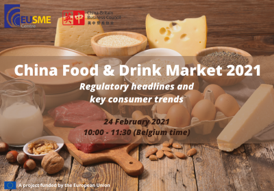 Partner's Event of Interest: China's Food and Drink Market in 2021